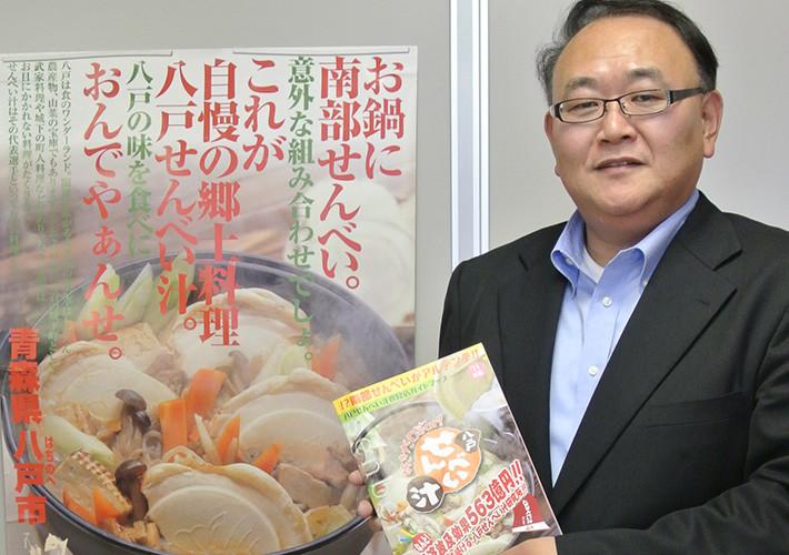 八戸せんべい汁研究所 事務局長 木村 聡さん