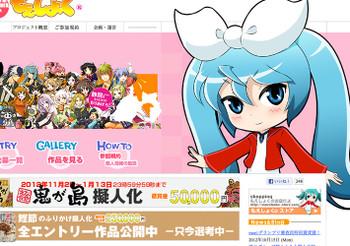「静岡もえしょくプロジェクト」のサイト