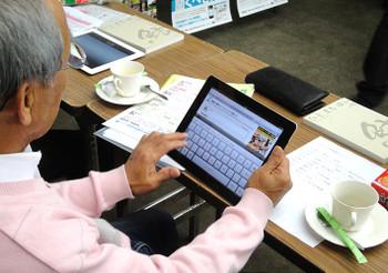 iPad を使い、ぐるたびサイトでの投稿方法を体験